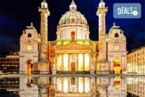 До Виена от Варна на дати до март 2019: 3 нощувки със закуски,