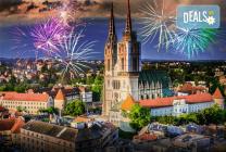 Нова година в Загреб, Хърватия: 3 нощувки, закуски и вечери,