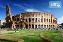 Самолетна екскурзия, Рим, Италия: 3 нощувки и закуски, билет, летищни