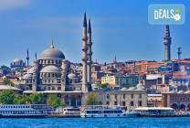 Екскурзия до Истанбул и Одрин: 2 нощувки и закуски, транспорт и