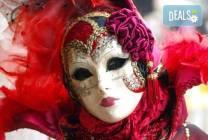 Карнавал във Венеция през февруари: 3 нощувки и закуски, транспорт и