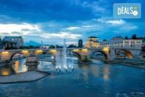 За празника Водици през януари до Охрид и Скопие: 1 нощувка и