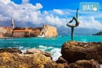 Екскурзия до Будва и Черногорската ривиера през 2019-та: 3 нощувки на