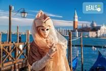 Карнавал във Венеция през февруари: 3 нощувки и закуски, транспорт