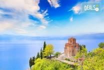 За празника Водици в Охрид, Македония: 1 нощувка във Вила Александър,