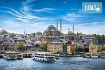 В Истанбул, Чорлу и Одрин през 2019-та: 2 нощувки със закуски,