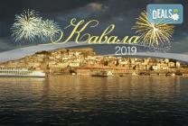 Нова година в Airhotel Galaxy Hotel 4* в Кавала: 3 нощувки на база