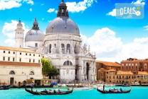 Есенна екскурзия до Венеция: 3 нощувки и закуски, транспорт, програма