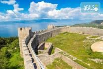 Майски празници в Охрид: 2 нощувки, транспорт, посещение на Скопие и