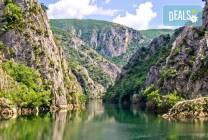През пролетта до Охрид, Скопие и каньона Матка: 2 нощувки, транспорт