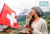 Шоколадова Швейцария през 2019-та: 4 нощувки и закуски, транспорт и