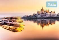Будапеща, Унгария, дата по избор: 3 нощувки със закуски, хотел 3*,