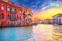 Екскурзия до Венеция, Верона, Триест и Загреб: 4 нощувки на база НВ,