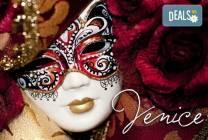 До Карнавала във Венеция: 3 нощувки със закуски, транспорт, посещение