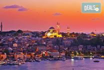 Ранни записвания за екскурзия до Истанбул, Одрин и Чорлу: 3 нощувки,