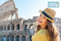 Самолетна екскурзия до Рим: 3 нощувки и закуски, самолетен билет,