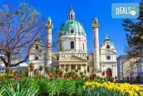През април до Виена, Будапеща и Братислава: 3 нощувки, закуски,