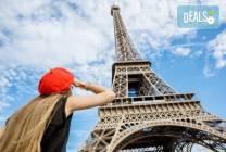 Романтика в Париж, Франция: 3 нощувки и закуски, самолетни билет,