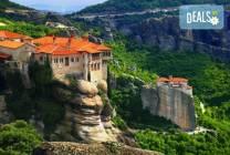 Екскурзия до Солун и Метеора, Гърция: 2 нощувки и закуски, транспорт