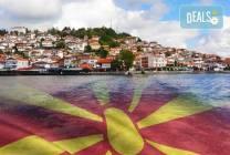 Ранни записвания за Великден в Охрид, Македония: 3 нощувки на база