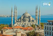 Екскурзия до Истанбул, Турция: 2 нощувки и закуски, транспорт,