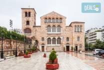 Екскурзия за 1 ден до Солун, Гърция: транспорт, водач и застраховка