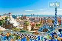 Барселона и Средиземноморието: 7 нощувки, 7 закуски, 3 вечери,