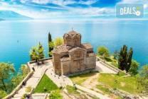 Септемврийски празници в Охрид и Скопие: 2 нощувки, транспорт,