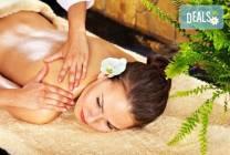 60-минутен възстановяващ масаж на тяло и зонотерапия в масажно студио