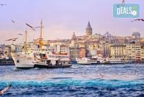Лятна оферта, Истанбул и Одрин: 2 нощувки със закуски, транспорт,