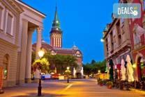 През май в Суботица, Сомбор и Келебия, Сърбия: 2 нощувки със закуски