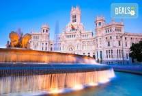 Екскурзия Мадрид, Испания: 3 нощувки със закуски, самолетен билет,