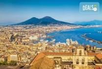 Екскурзия до Южна Италия: 3 нощувки със закуски в Неапол, транспорт,