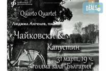 Чайковски & Капустин с Людмил Ангелов и Кварто Квартет, на 31.03,