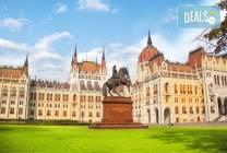През октомври до Будапеща и Виена: 3 нощувки и закуски, транспорт и