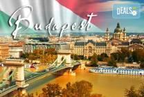 Септемврийски празници в Будапеща и Нови Сад: 2 нощувки и закуски,