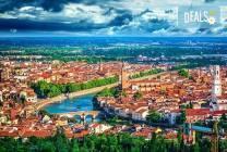 Есента до Верона и Загреб: 3 нощувки и закуски, транспорт и водач