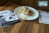 Вземете вкусна прясна паста по избор от Hubi-Brothers в кв. Младост 4