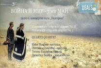 ВОЙНА И МИР - Шостакович, Чайковски и Кварто Квартет! На 07.05. от