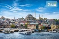 Last minute! 3 - 6 май, Истанбул: 2 нощувки и закуски, транспорт и