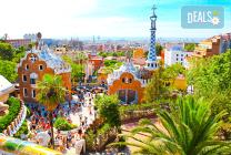 Екскурзия до Барселона, Испания: 3 нощувки със закуски, самолетен