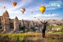 Септември до Кападокия, Истанбул и Анкара: 7 нощувки, закуски и