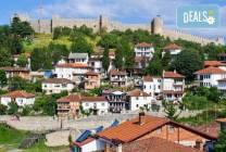 Екскурзия през юли до Скопие и Охрид: 1 нощувка и закуска, транспорт