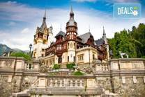 Септемврийски празници в Румъния: 2 нощувки и закуски, транспорт,