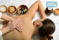 Релаксиращ или болкоуспокояващ масаж на гръб с етерични масла в