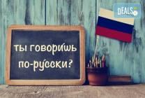 Онлайн курс по руски език за начинаещи + английски език, Language
