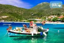 Лято на о. Лефкада, Гърция: 3 нощувки и закуски, транспорт,
