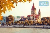 Септемврийски празници във Виена и Будапеща: 3 нощувки, закуски,