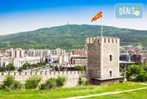За 1 ден през юли до Скопие и езерото Матка, Македония: транспорт,