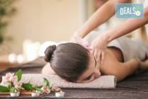 Класически, арома или тонизиращ масаж на тяло в Senses Massage &